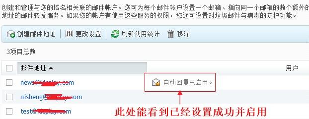 如何设置HostEase Windows国外空间的邮件自动回复功能(图文)