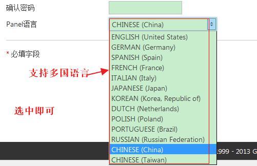 Godaddy国外空间如何更改Plesk面板语言(图文)