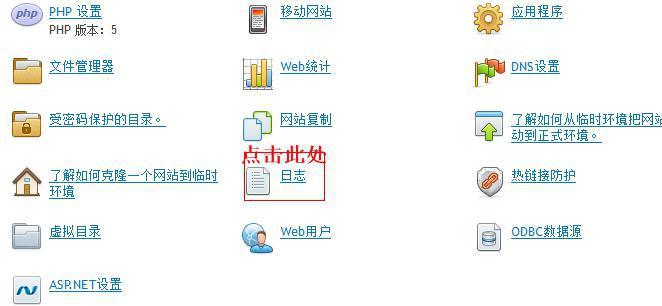HostEase国外Windows空间查询日志文件图文教程