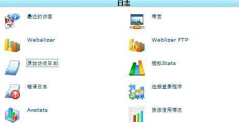 HostEase国外Linux空间查询日志文件图文教程