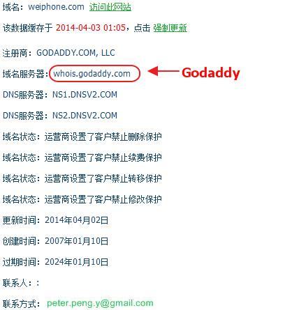 威锋网域名转移至国外空间Godaddy上之后的whois信息