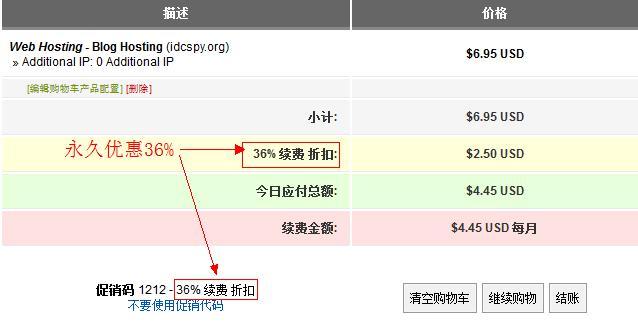 HostEase国外空间双十二永久36%优惠再来袭